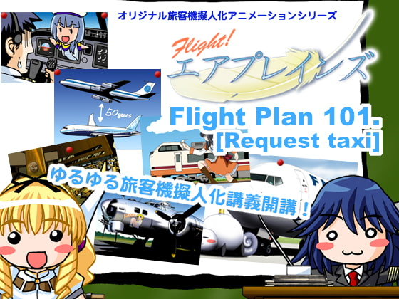 RJ042420 img main ふらいとエアプレインズ Flight Plan 101[Request taxi]