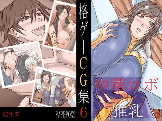 同人ゲーム・同人CG集 Vol.112ニコニコ動画>1本 ->画像>250枚