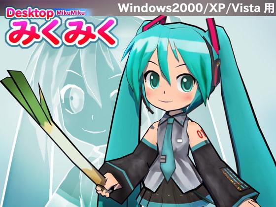 Desktopみくみく (くるくる堂) DLsite提供:同人ゲーム – ツール・アクセサリ