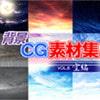 著作権フリー背景CG素材集VOL.6「空編」