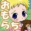 ぷにモレ-ちょのいち-