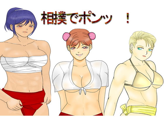 RJ043297 img main 相撲でポンッ!5女祭り編