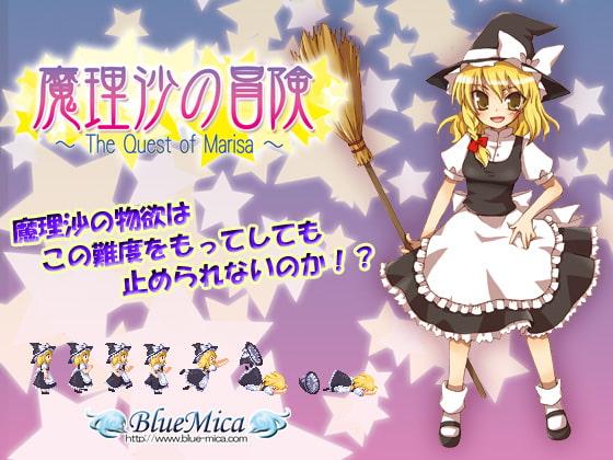 RJ043546 img main 魔理沙の冒険 ~The Quest of Marisa~