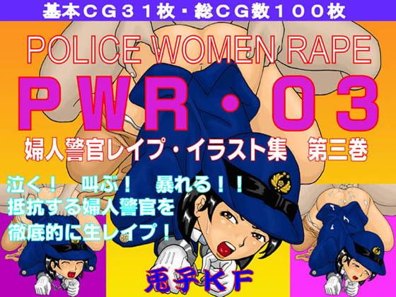 PWR-03婦人警官レイプ・イラスト集第三巻