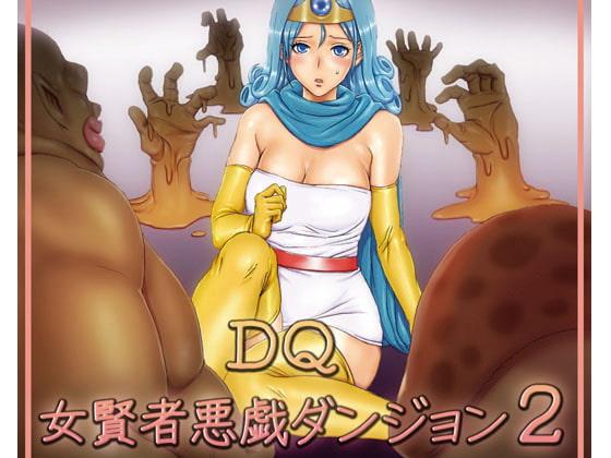 女賢者悪戯ダンジョン2 (けむけげん) DLsite提供:同人ゲーム – デジタルノベル