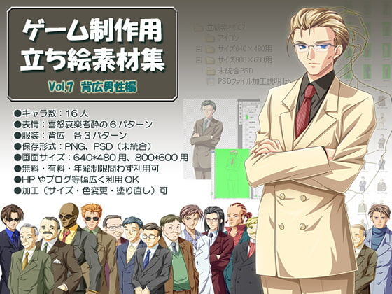 Standing postures for game creation Vol. 7 Men in business suit [Blue Forest]