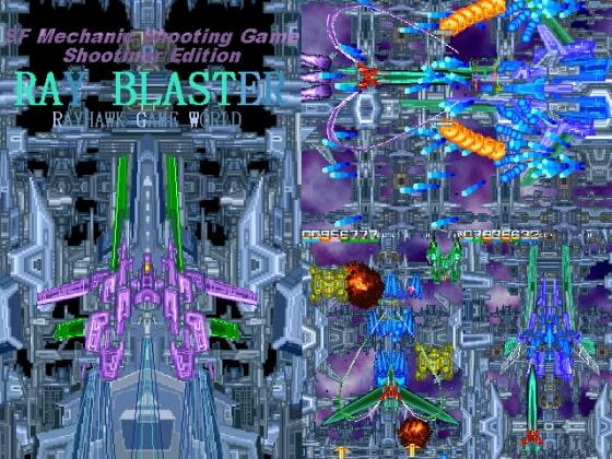 RAY BLASTER (RAYHAWK) DLsite提供:同人ゲーム – シューティング