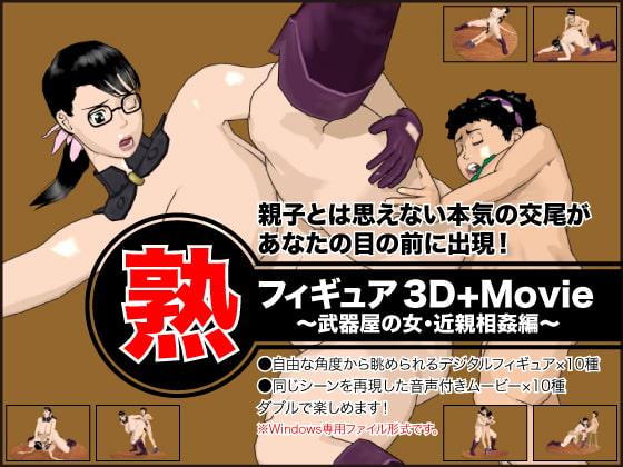 熟フィギュア3D+Movie~武器屋の女・近親相姦編~