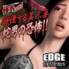 Beautiful Wife with Horrifying Snake Man ? Erotic Battle!! [EDGE systems]