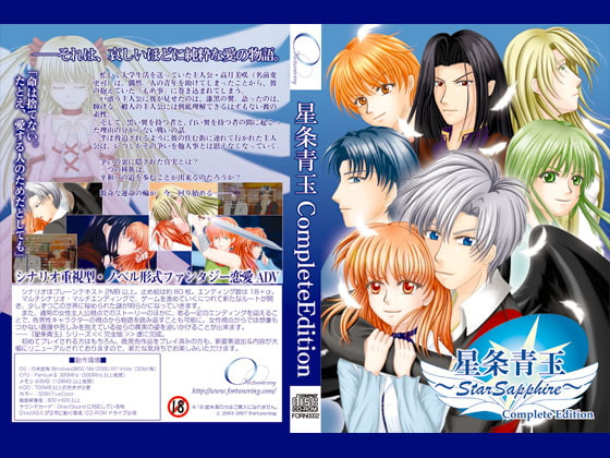 星条青玉CompleteEdition [Fortunering]