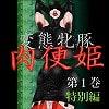 変態牝豚 肉便姫 第1巻 特別編
