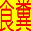 食糞!!!!アニ声美●女食糞ゲロ塗ウ○チ調教(ボイス-大山チロル)