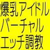 爆乳アイドルバーチャル調教!!!!痴漢鉄道69遠隔操作バイブ浣腸責め