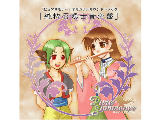 Pure Summoner Music Disc [EAG]