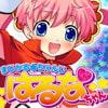 まじかる☆ちぇんじ                                   はるなちゃん 〜魔法のキャンディーはとってもHな恋の味!〜