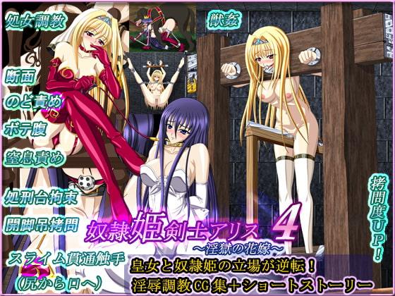 奴隷姫剣士アリス4〜淫獄の花嫁〜表紙