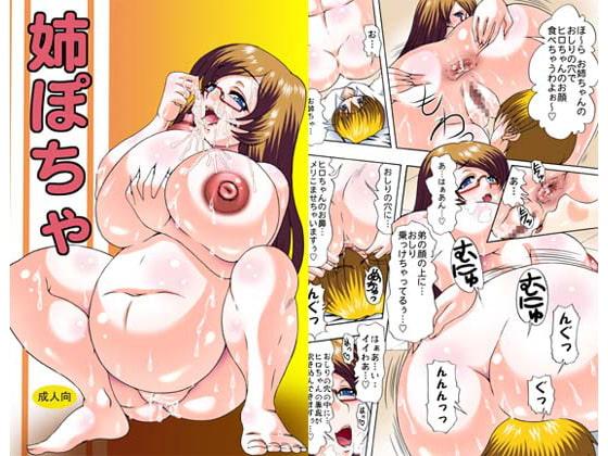 激ぽちゃ、アナル、ショタの3つが好きな人におススメの短編漫画