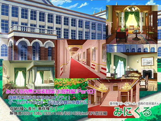 "Minikle's Background CG Material Collection ""Mansion"" part01 [minikle]"