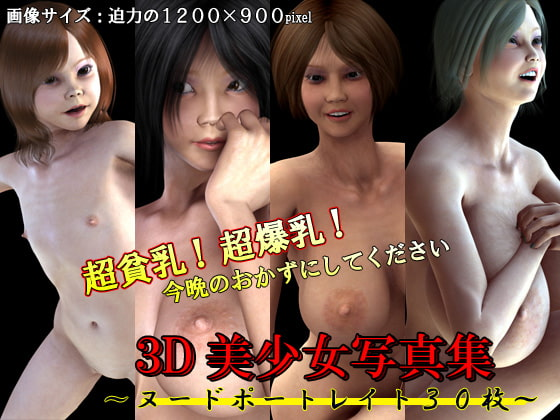 3D Pretty Girl Photo Collection - Nude Portraits
