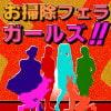 じゅぶジュボ!!特別編〜お掃除フェラガールズ〜