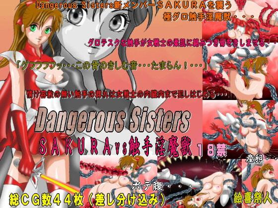 DangerousSistersSAKURAVS触手淫魔獣