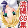 ENEMA only CG collection Almagest [Aria Corporation]