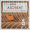 ASOBEAT: Free Sound Material Vol.2 Acoustic Guitar Collection [ASOBEAT]