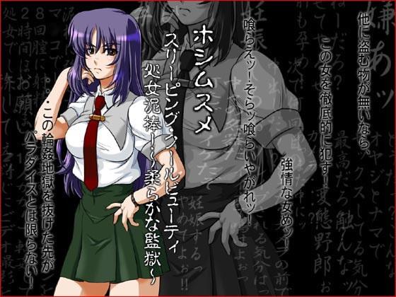フルカラー18禁コミック『ホシムスメ』-小野寺京-