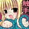 フェイト触姦〜白い悪魔の陵辱〜