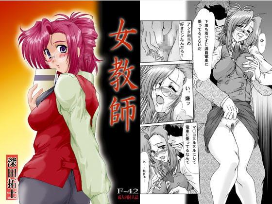 F-42女教師