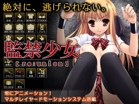 監禁少女【re:union】w:400