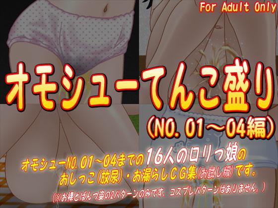 オモシューてんこ盛り(NO.01〜04編)