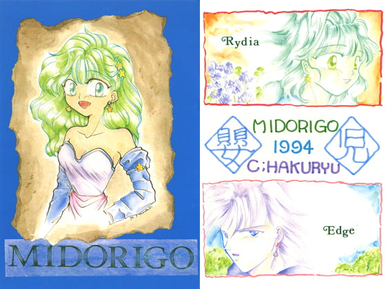 MIDORIGO: Infant [HAKURYU PLAN]