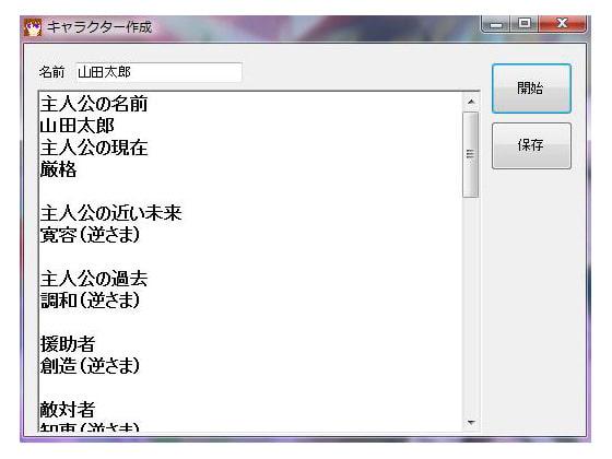 RJ048301 img main キャラクター作成補助