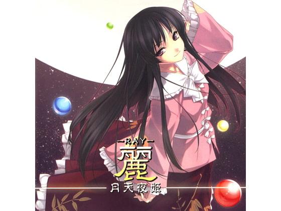 RJ048437 img main 麗 RAY  月天夜姫