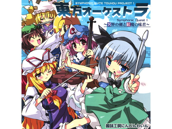 Touhou Orchestra: Symphonic Quest #1 [Hobby Atelier Carrot Wine]