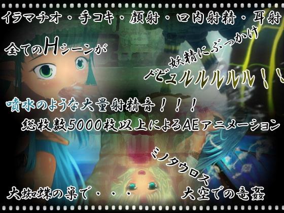 聖辱の森 (蒼見鳥) DLsite提供:同人ゲーム – デジタルノベル