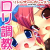 リトルガール☆レッスン                                   〜今日から始まるロリっ娘調教一週間!〜