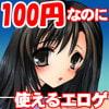 リノアン陵辱物語 -100yenFantasy- [アリコレ-Aria corporation-]