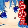 なべチャンコCG集vol.1ミ○ト
