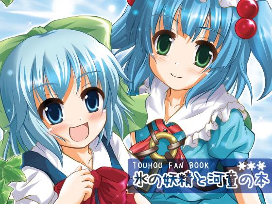 RJ049447 img main 氷の妖精と河童の本