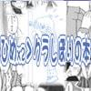 ひめx2>クラしぼりの本