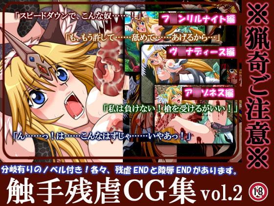 触手残虐CG集vol.2