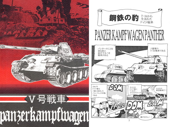 RJ050069 img main V号戦車 Panzer kampf wagen