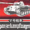 V号戦車 Panzer kampf wagen [UNIT w.SS]