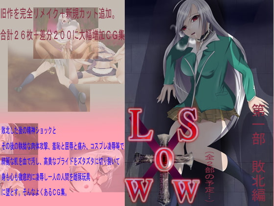 Low×Sow