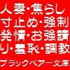 人妻・由里子~濡れ堕ちる聖女~ Vol.3 [ブラックベアー文庫]