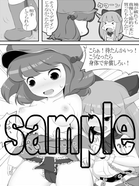http://maniax.dlsite.com/modpub/images2/work/doujin/RJ051000/RJ050263_img_smp2.jpg