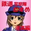 鉄道警察隊むすめ 逆姦編 [兎子KF]
