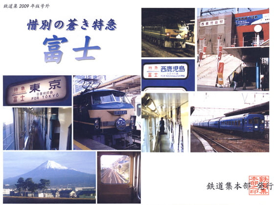 Farewell to the express train, Fuji [HEADQUARTERS OF TETSUDOUSHU]